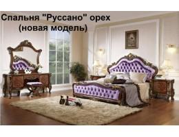 Спальный гарнитур Руссано (орех)