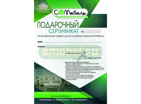Подарочный сертификат СМебель на 8000 рублей